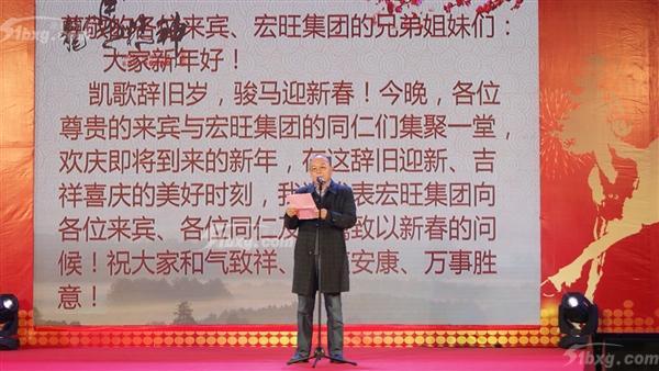 """""""中国梦,宏旺梦""""——宏旺集团2014年迎新晚会"""
