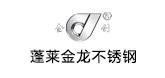 蓬莱金龙雷竞技官网管材工业有限公司