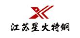 江苏星火特钢有限公司