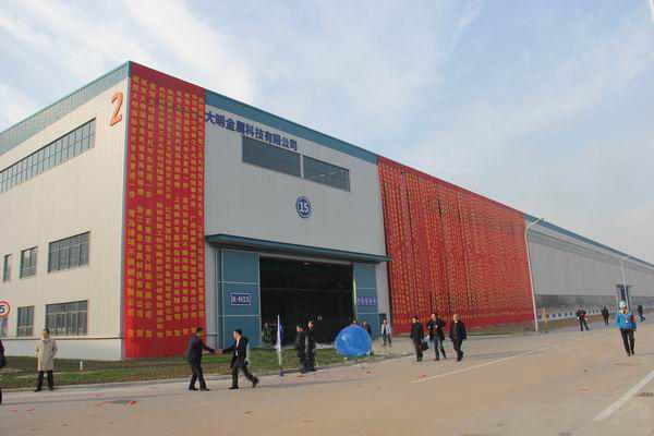 大志宏图,明瞻远景——大明重工与大明金属科技(碳钢加工中心)开业