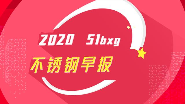 2020年6月16日 雷竞技官网早报