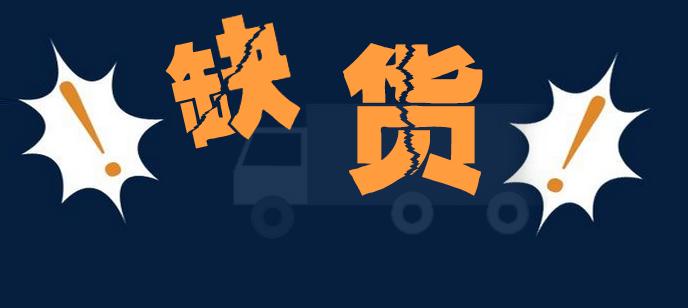 51快讯:高镍铁现货难找,工厂订单排产至10月